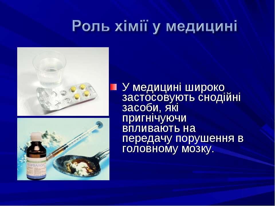 У медицині широко застосовують снодійні засоби, які пригнічуючи впливають на ...