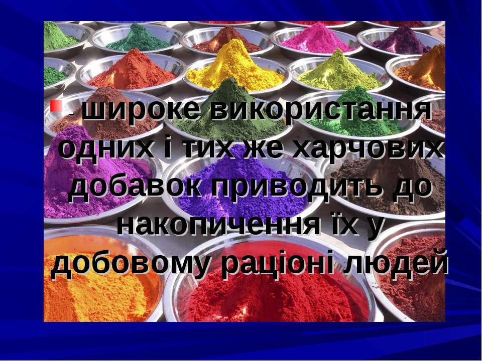 - широке використання одних і тих же харчових добавок приводить до накопиченн...