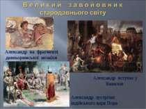 Александр вступає у Вавилон Александр на фрагменті давньоримської мозаїки Але...