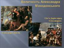 Сім'я Дарія перед Александром Александр і Діоген