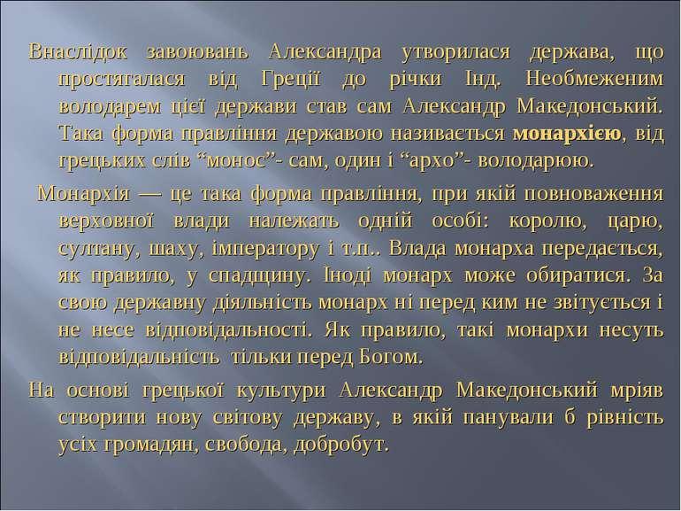 Внаслідок завоювань Александра утворилася держава, що простягалася від Греції...