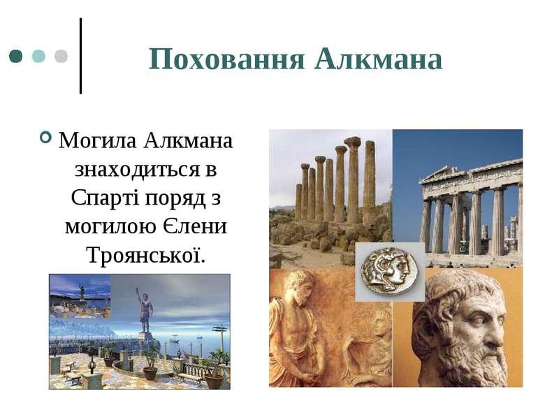 Поховання Алкмана Могила Алкмана знаходиться в Спарті поряд з могилою Єлени Т...
