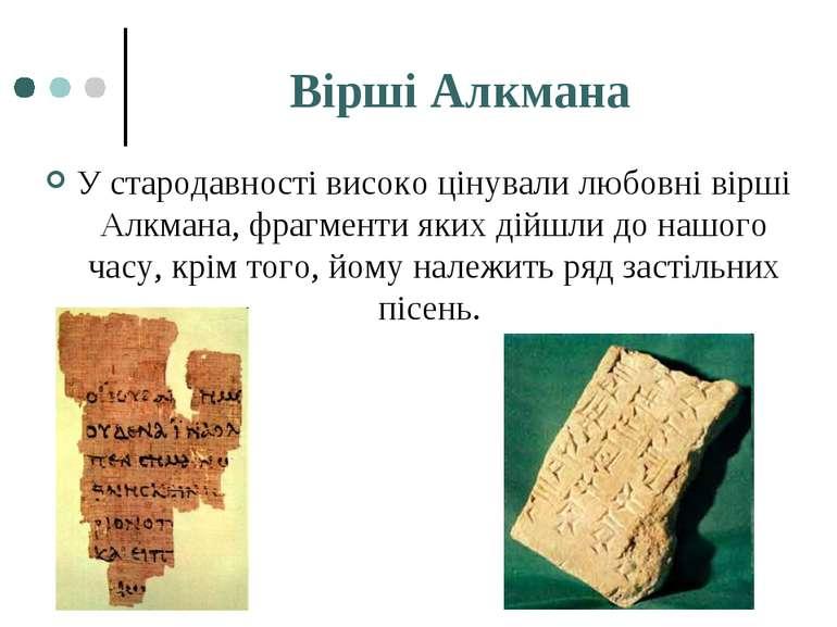 Вірші Алкмана У стародавності високо цінували любовні вірші Алкмана, фрагмент...