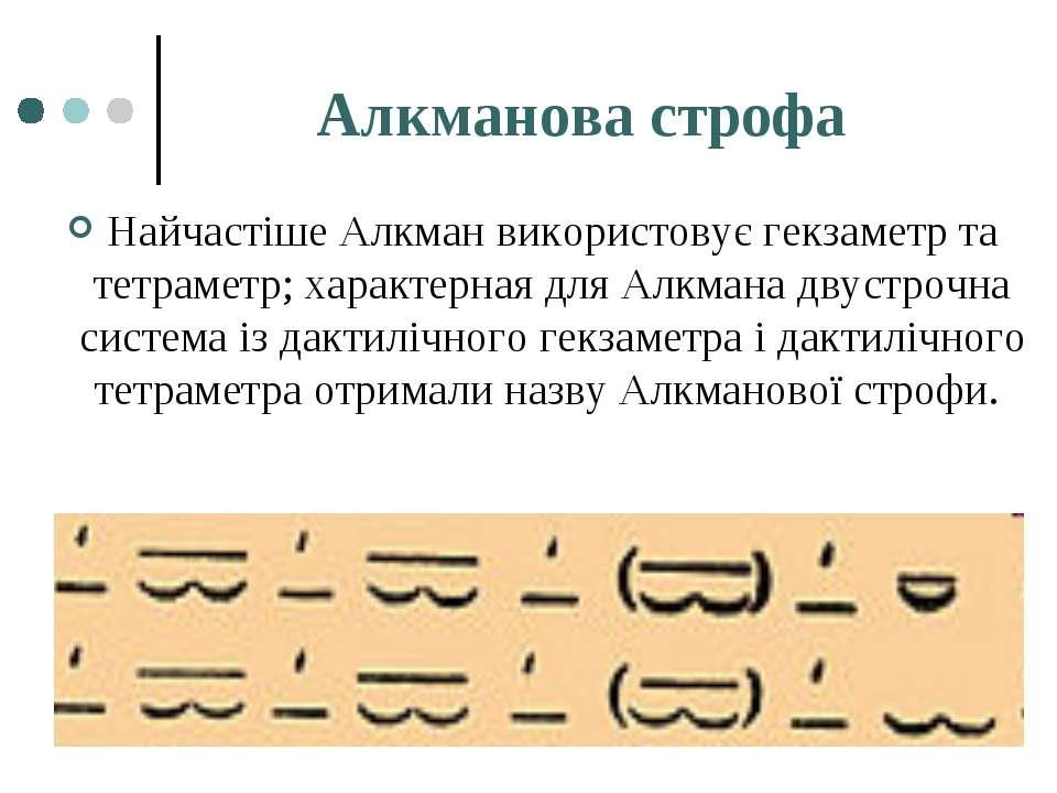Алкманова строфа Найчастіше Алкман використовує гекзаметр та тетраметр; харак...