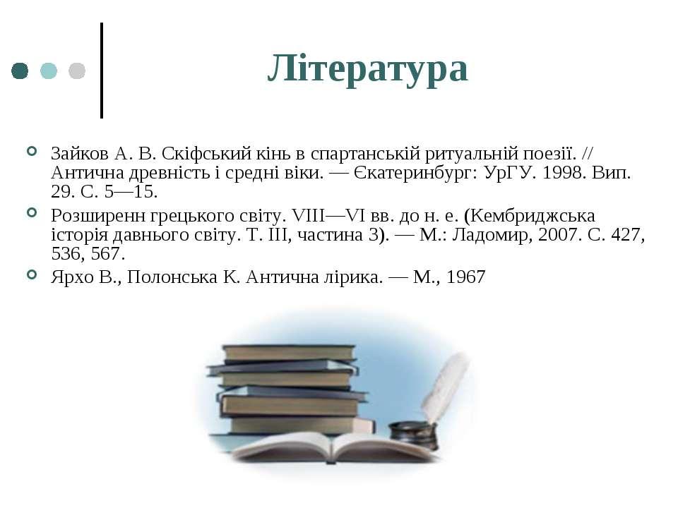 Література Зайков А. В. Скіфський кінь в спартанській ритуальній поезії. // А...