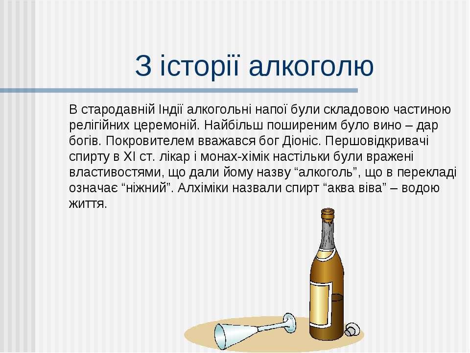 З історії алкоголю В стародавній Індії алкогольні напої були складовою частин...