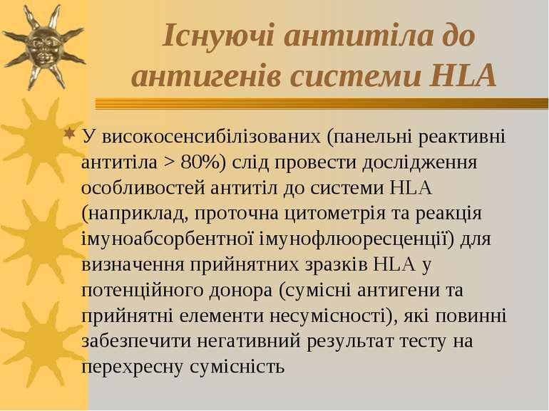 Існуючі антитіла до антигенів системи HLA У високосенсибілізованих (панельні ...