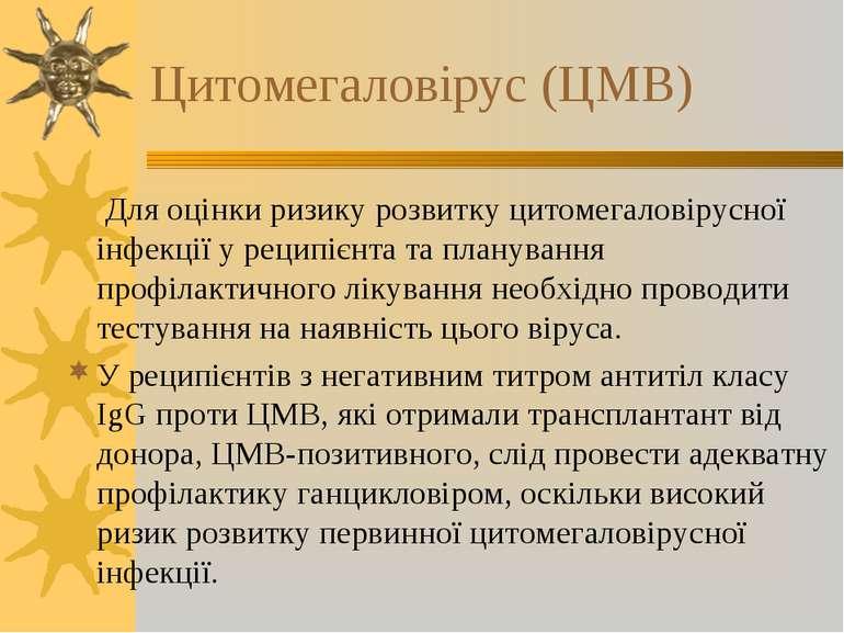 Цитомегаловірус (ЦМВ) Для оцінки ризику розвитку цитомегаловірусної інфе...