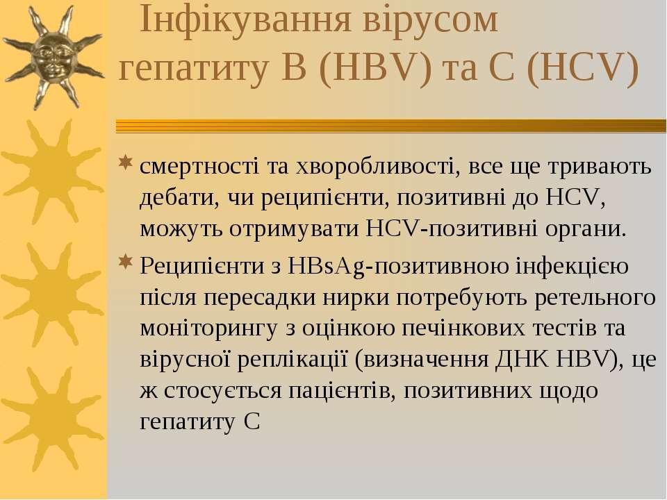 Інфікування вірусом гепатиту В (HBV) та С (HCV) смертності та хворобливості...