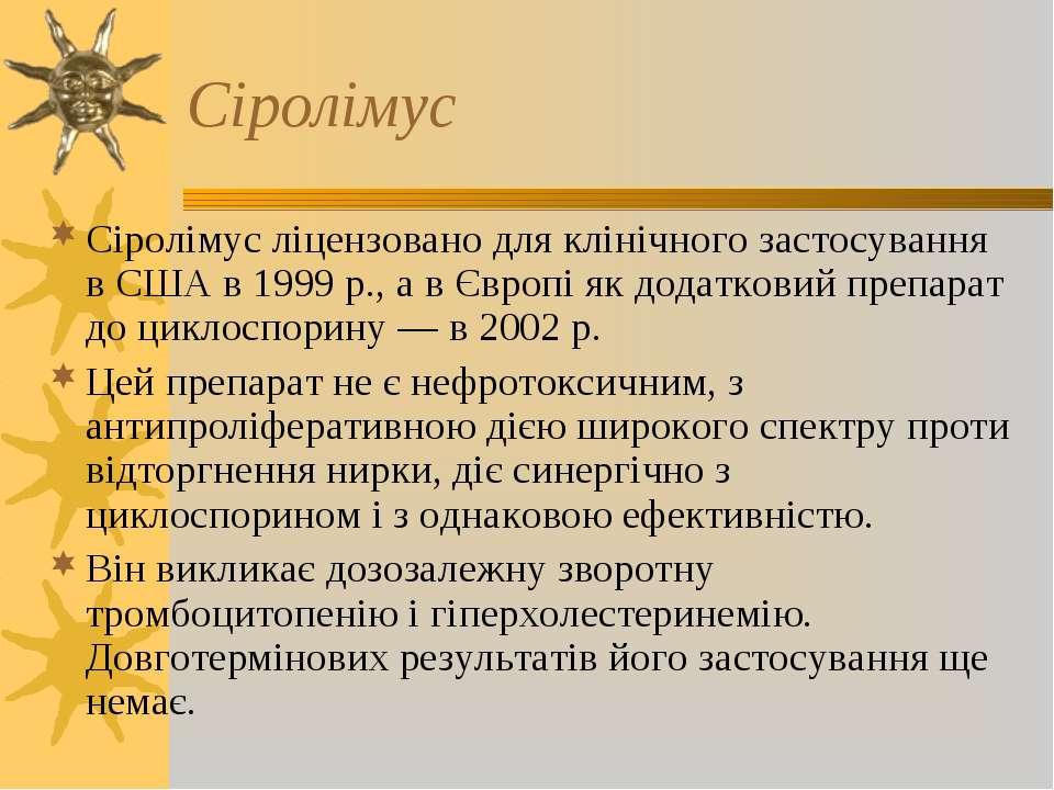 Сіролімус Сіролімус ліцензовано для клінічного застосування в США в 1999 р., ...