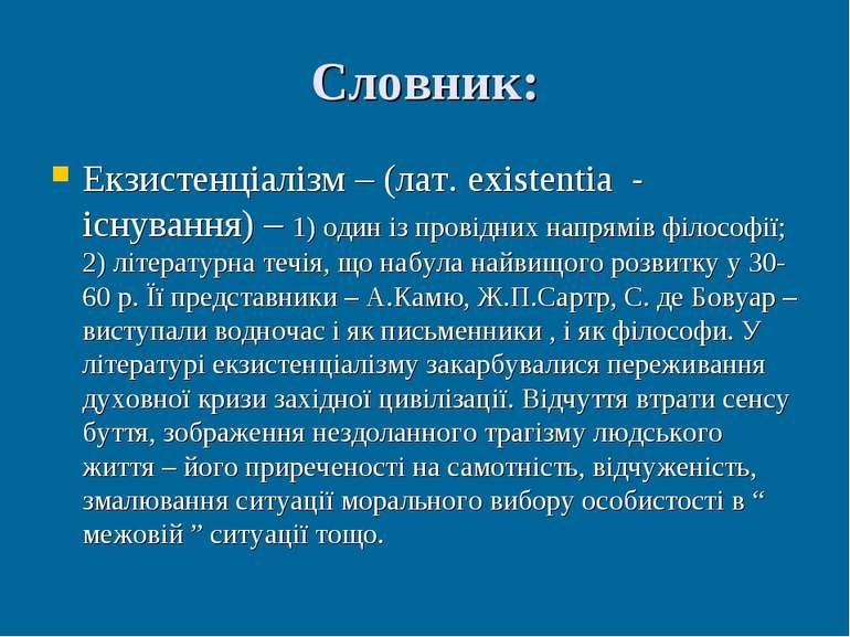 Словник: Екзистенціалізм – (лат. еxistentia - існування) – 1) один із провідн...