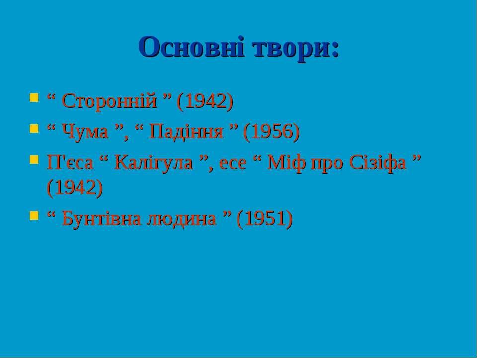 """Основні твори: """" Сторонній """" (1942) """" Чума """", """" Падіння """" (1956) П'єса """" Калі..."""