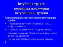 Інтубація трахеї: перевірка положення інтубаційної трубки Ознаки правильного ...