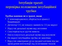 Інтубація трахеї: перевірка положення інтубаційної трубки Трубка напевно не в...