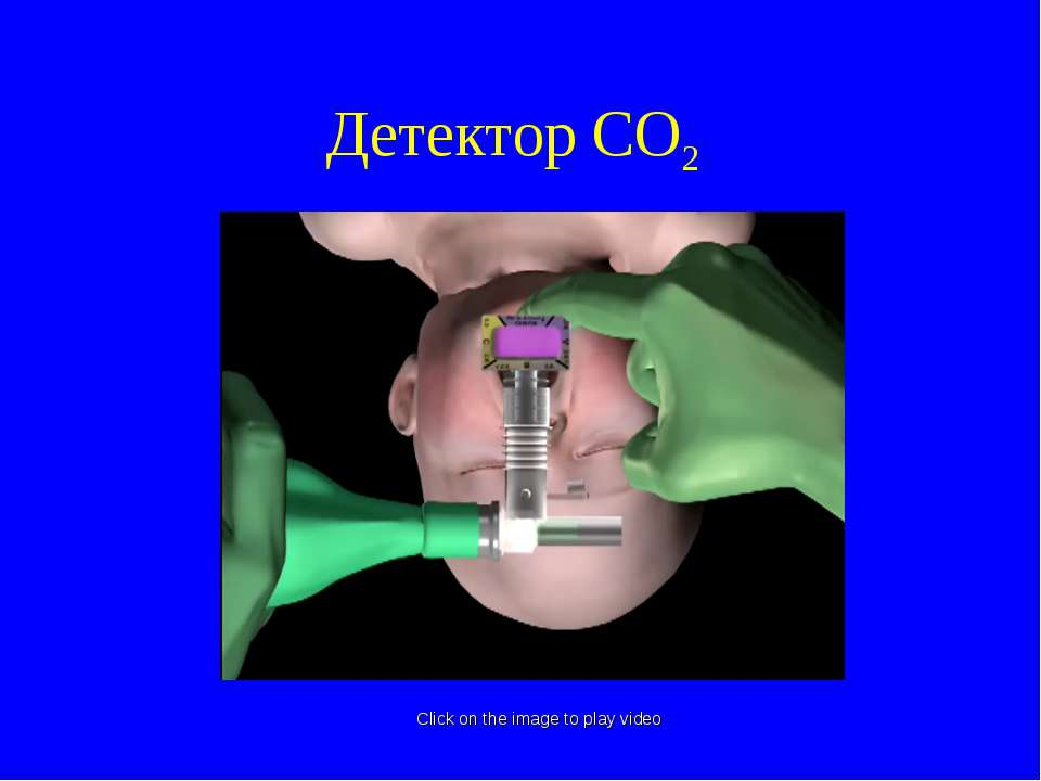 Детектор CO2 Click on the image to play video