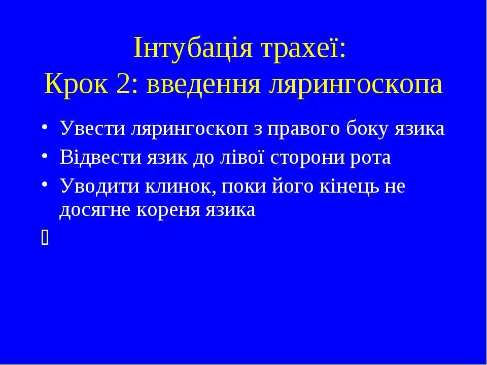 Інтубація трахеї: Крок 2: введення лярингоскопа Увести лярингоскоп з правого ...