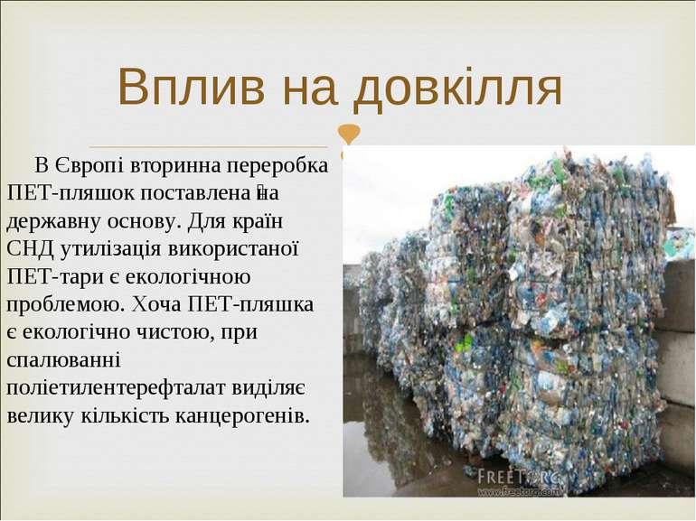 Вплив на довкілля В Європі вторинна переробка ПЕТ-пляшок поставлена на держав...