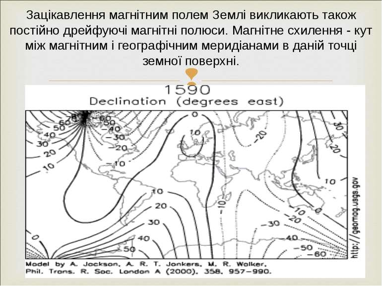 Зацікавлення магнітним полем Землі викликають також постійно дрейфуючі магніт...