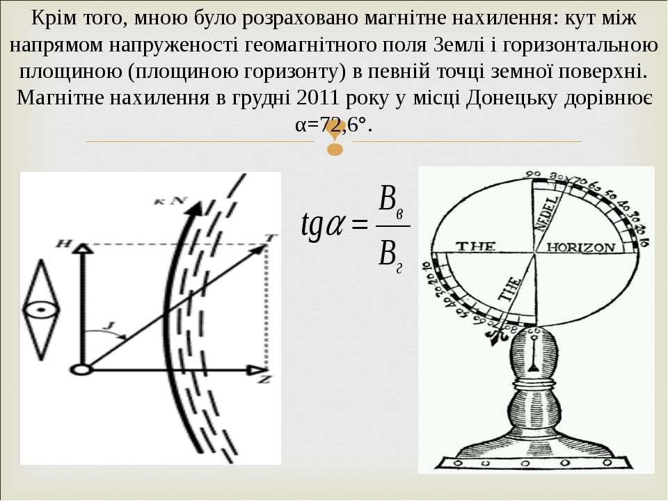 Крім того, мною було розраховано магнітне нахилення: кут між напрямом напруже...