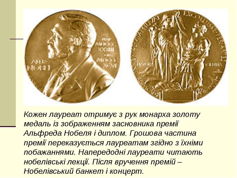Кожен лауреат отримує з рук монарха золоту медаль із зображенням засновника п...