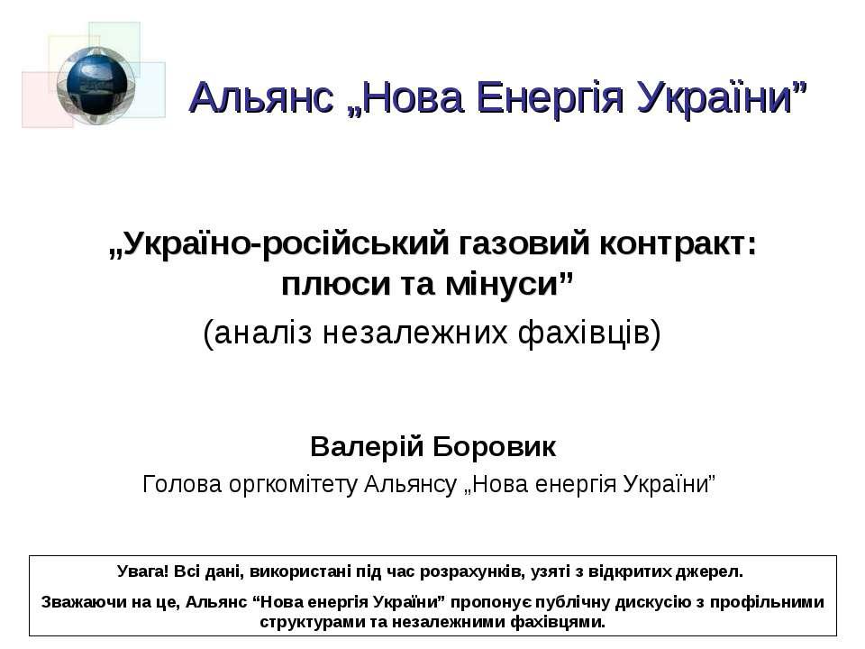 """Альянс """"Нова Енергія України"""" """"Україно-російський газовий контракт: плюси та ..."""