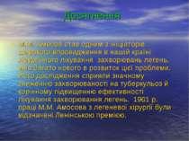 Досягнення М.М. Амосов став одним з ініціаторів широкого впровадження в нашій...