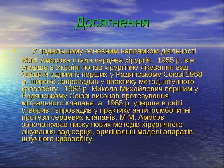 Досягнення У подальшому основним напрямком діяльності М.М. Амосова стала серц...