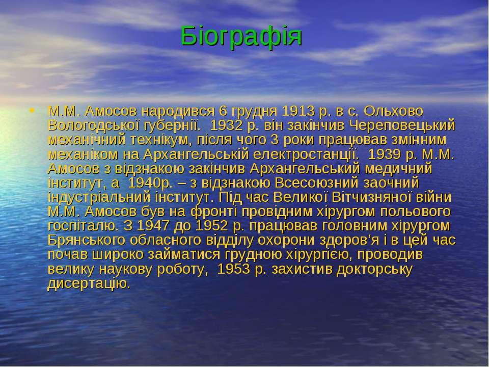 Біографія М.М. Амосов народився 6 грудня 1913 р. в с. Ольхово Вологодської гу...