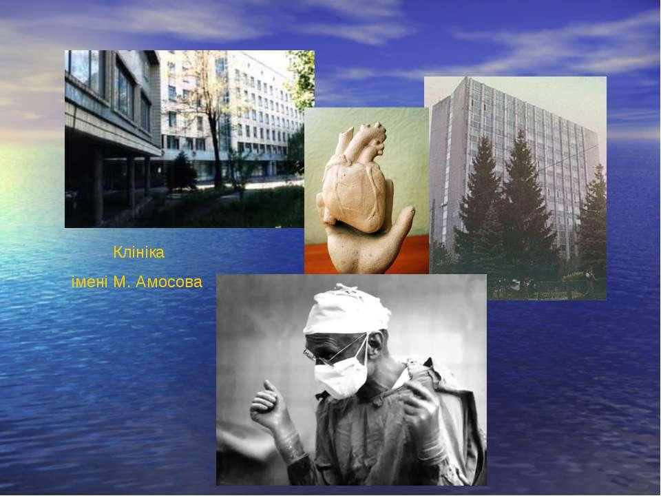 Клініка імені М. Амосова