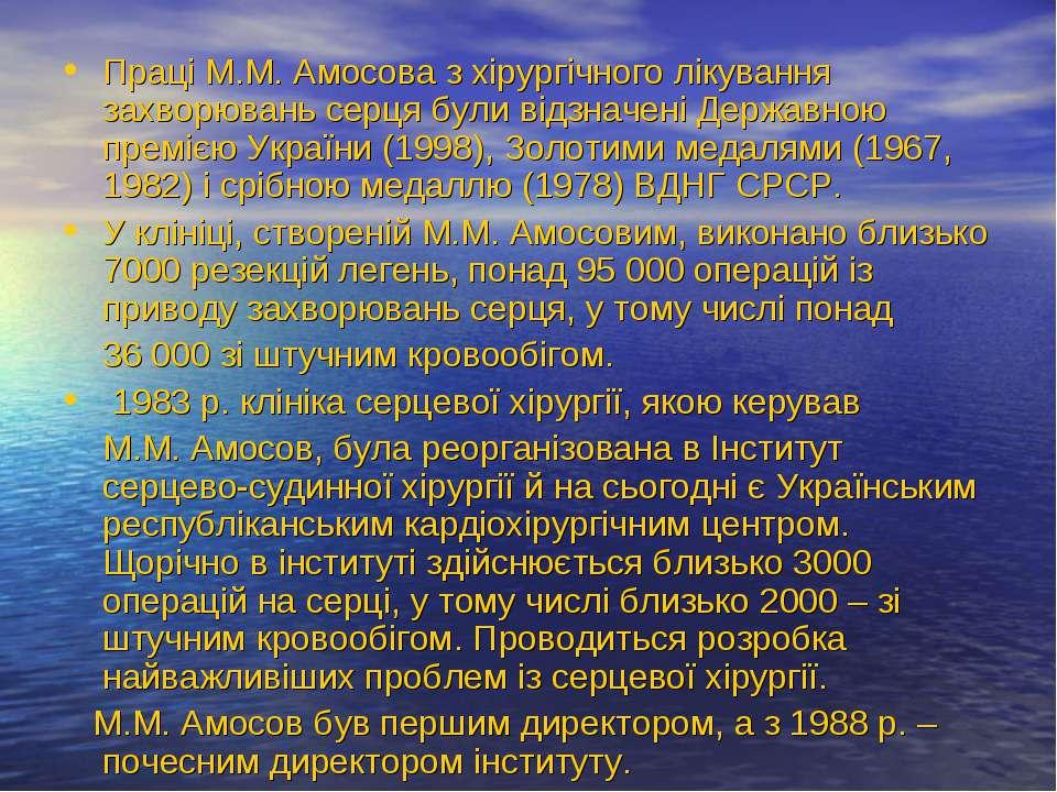 Праці М.М. Амосова з хірургічного лікування захворювань серця були відзначені...