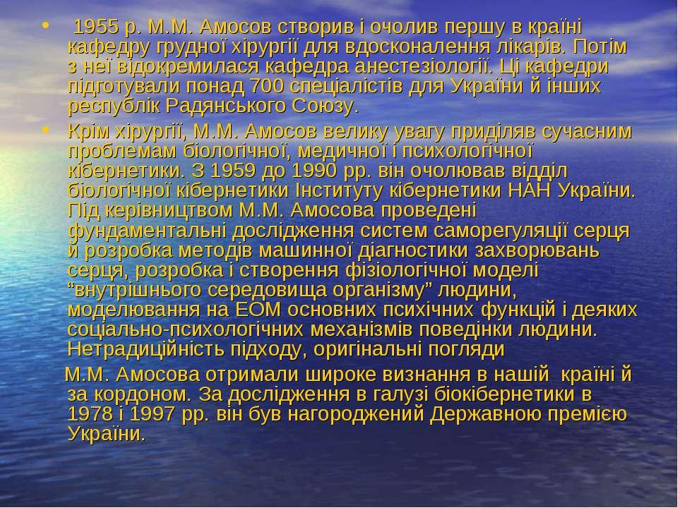 1955 р. М.М. Амосов створив і очолив першу в країні кафедру грудної хірургії ...