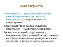 Амфотерність Амфотерність — здатність деяких сполук виявляти як оснóвні, так ...