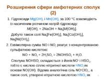 Розширення сфери амфотерних сполук (2) 1. Гідроксиди Mg(OH)2 і Mn(OH)2 за 100...
