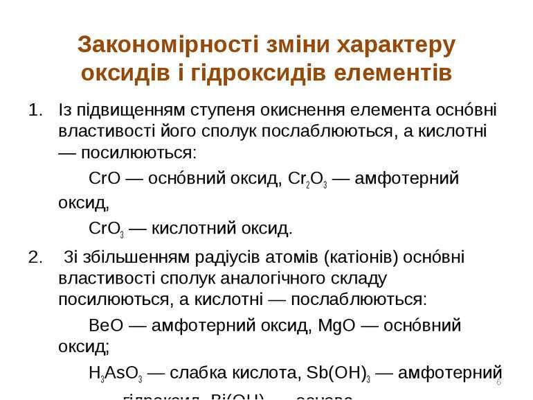 Закономірності зміни характеру оксидів і гідроксидів елементів Із підвищенням...