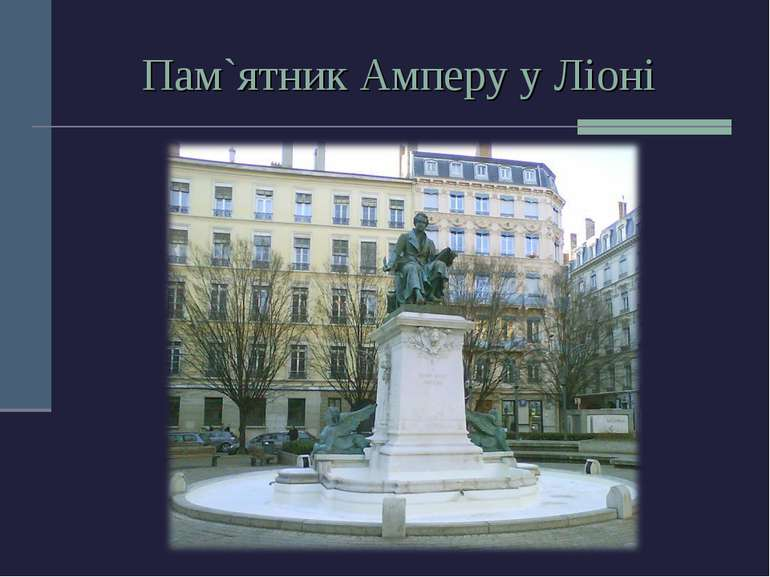 Пам`ятник Амперу у Ліоні