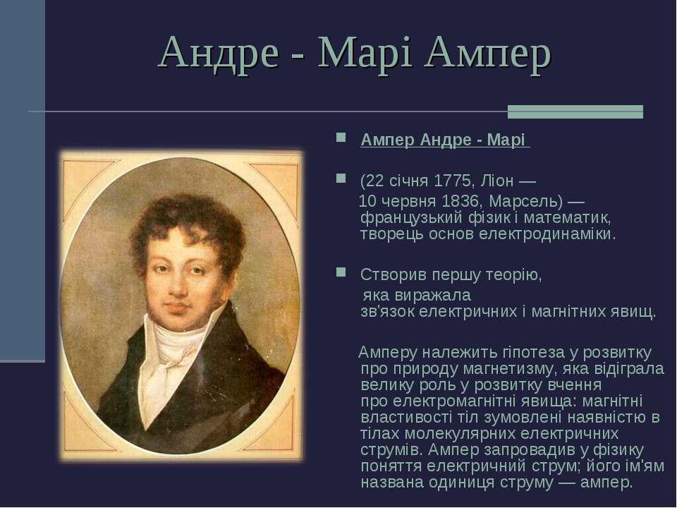 Андре - Марі Ампер Ампер Андре - Марі (22 січня1775,Ліон— 10 червня1836,...