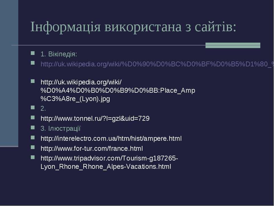 Інформація використана з сайтів: 1. Вікіпедія: http://uk.wikipedia.org/wiki/%...