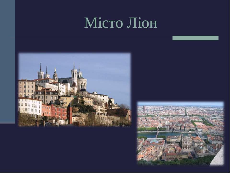 Місто Ліон