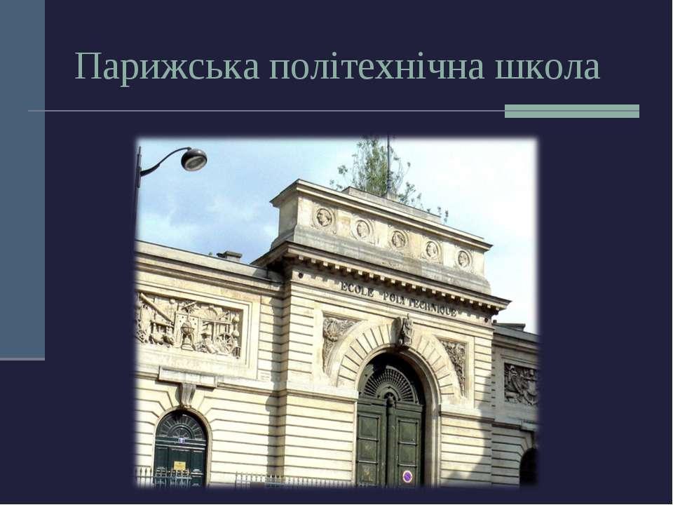 Парижська політехнічна школа