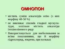 ОМНОПОН містить суміш алкалоїдів опію (з них морфіну 48-50 %) не викликає спа...