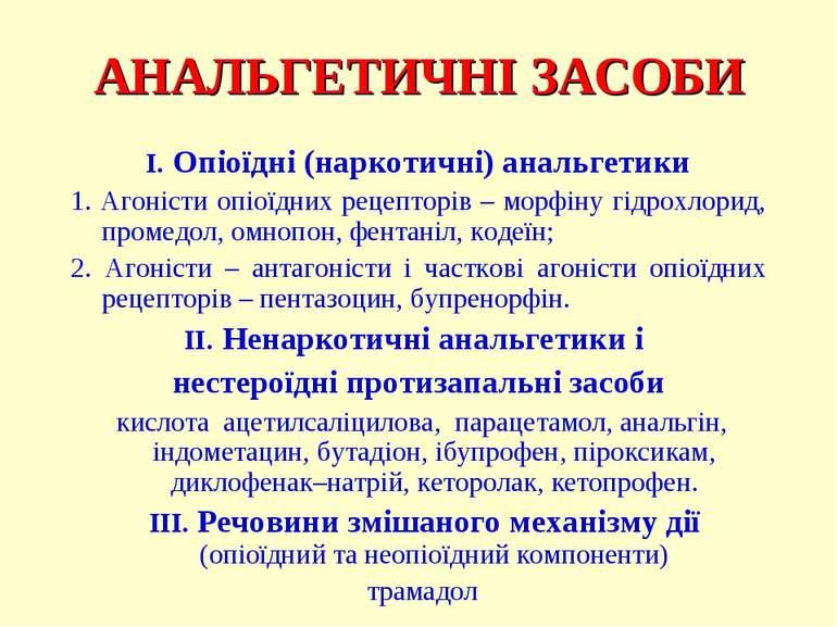 АНАЛЬГЕТИЧНІ ЗАСОБИ I. Опіоїдні (наркотичні) анальгетики 1. Агоністи опіоїдни...