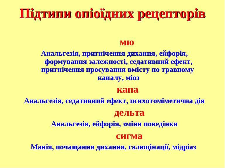 Підтипи опіоїдних рецепторів мю Анальгезія, пригнічення дихання, ейфорія, фор...