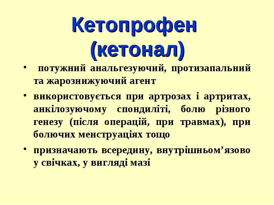 Кетопрофен (кетонал) потужний анальгезуючий, протизапальний та жарознижуючий ...