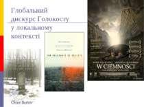 Глобальний дискурс Голокосту у локальному контексті