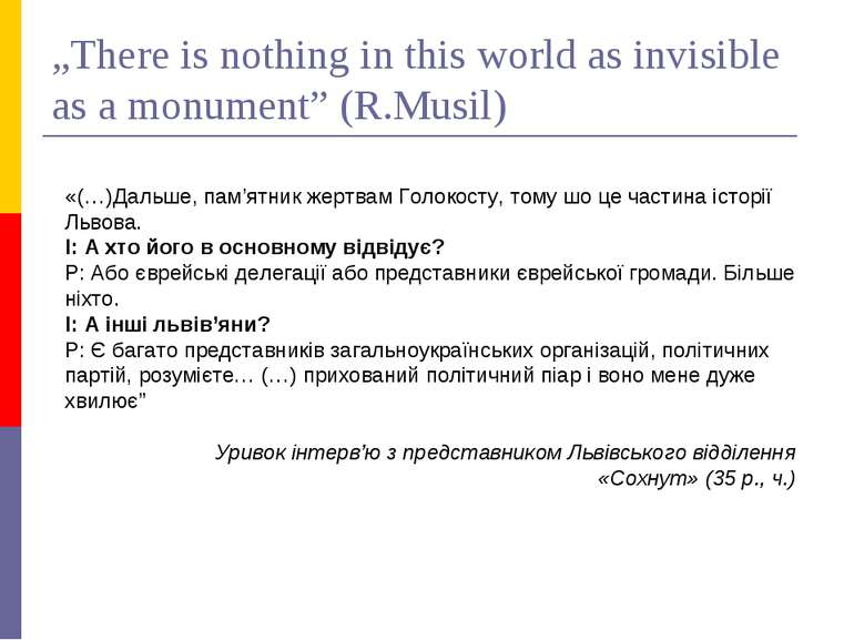 """There is nothing in this world as invisible as a monument"" (R.Musil) «(…)Дал..."