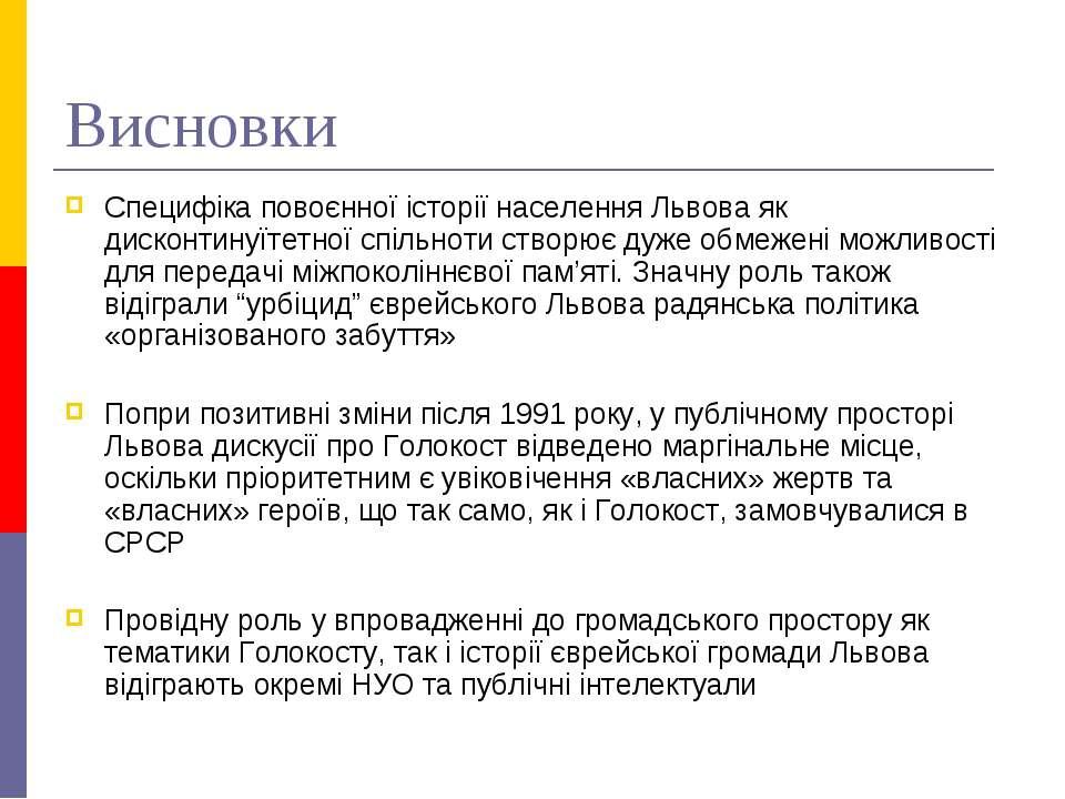 Висновки Специфіка повоєнної історії населення Львова як дисконтинуїтетної сп...