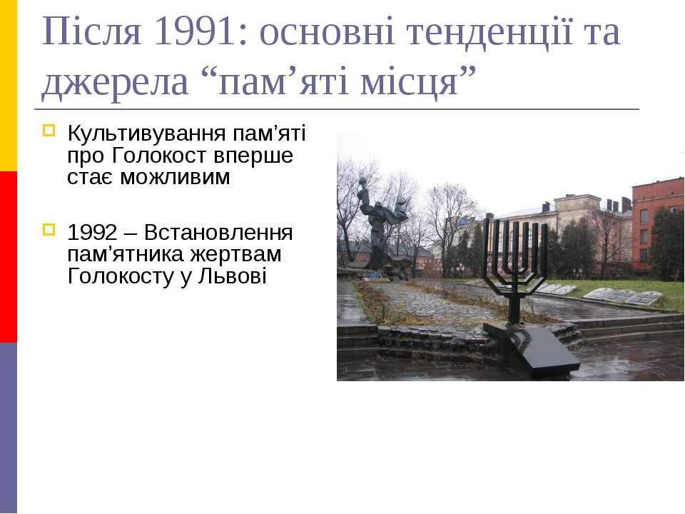 """Після 1991: основні тенденції та джерела """"пам'яті місця"""" Культивування пам'ят..."""