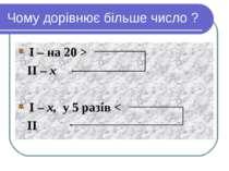Чому дорівнює більше число ? І – на 20 > ІІ – х І – х, у 5 разів < ІІ