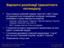 Варіанти реалізації транзитного потенціалу Міжнародний центр перспективних до...