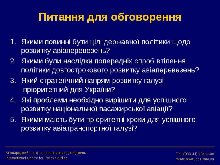 Питання для обговорення Якими повинні бути цілі державної політики щодо розви...
